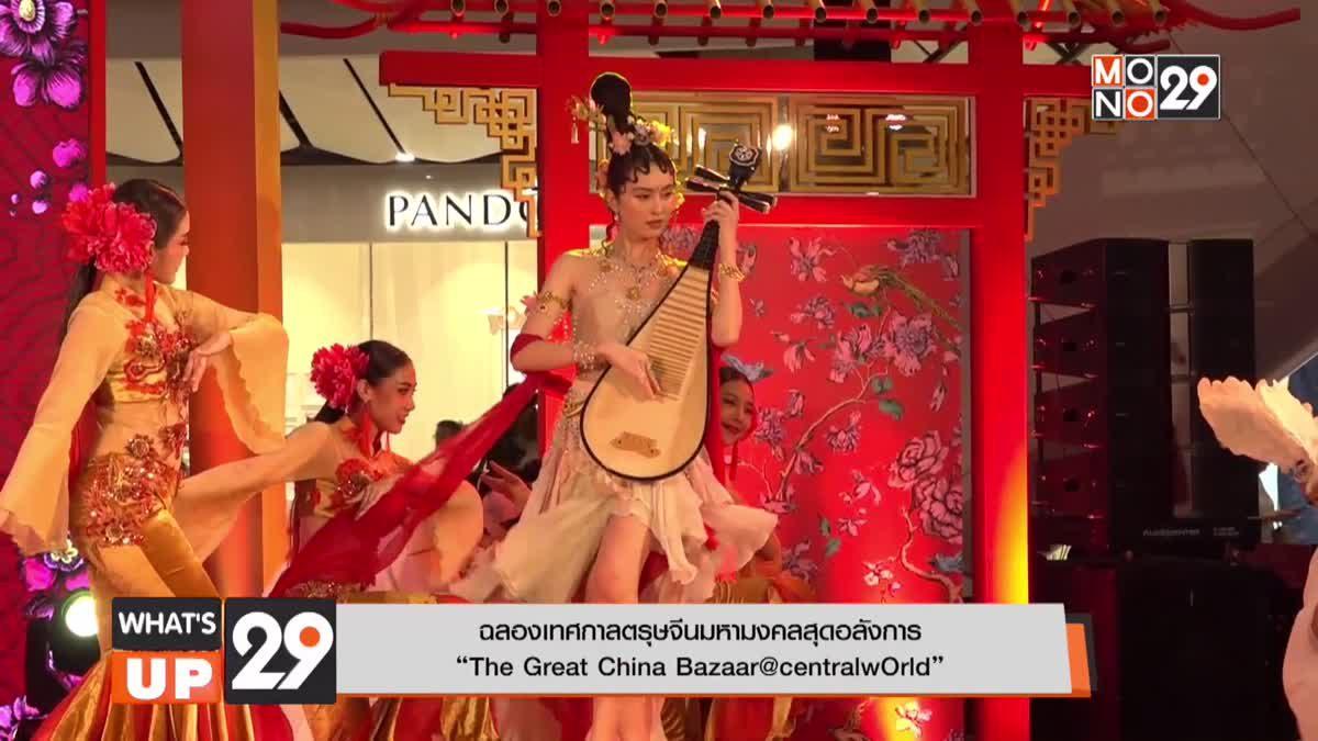 """ฉลองเทศกาลตรุษจีนมหามงคลสุดอลังการ""""The Great China Bazaar@centralwOrld"""""""