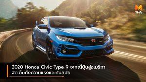 2020 Honda Civic Type R จากญี่ปุ่นสู่อเมริกา จัดเต็มทั้งความแรงและทันสมัย