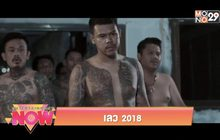 Movie Review : เลว 2018