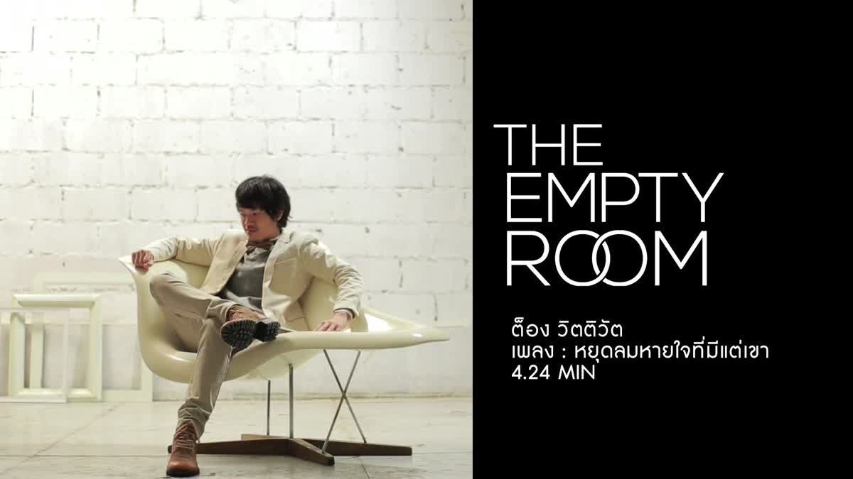 [The Empty Room] หยุดลมหายใจที่มีแค่เขา - ต็อง วิตติวัต [Official MV]