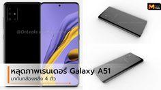 เผยภาพเรนเดอร์แรก Galaxy A51 มือถือกล้องหลัง 4 ตัวเรียงเป็นรูปตัว L