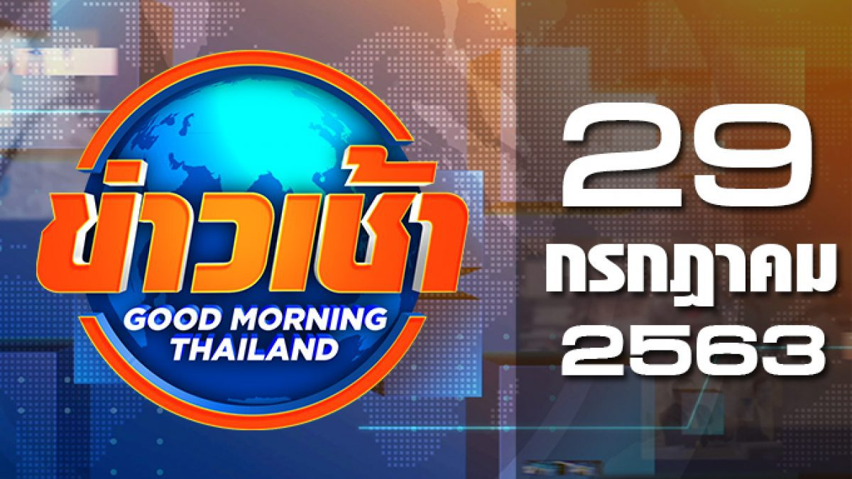 ข่าวเช้า Good Morning Thailand 29-07-63