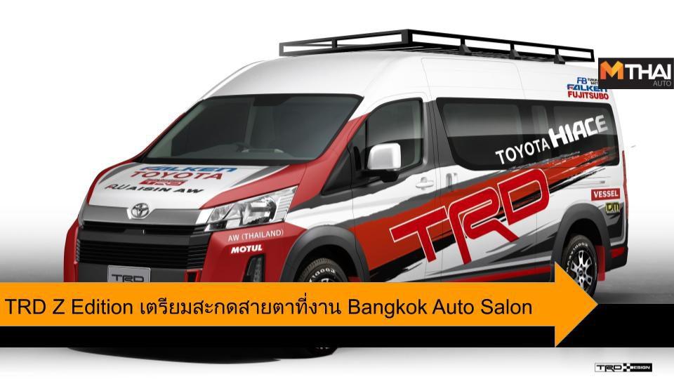 TRD Z Edition ชุดแต่งใหม่ เตรียมสะกดสายตาในงาน Bangkok Auto Salon