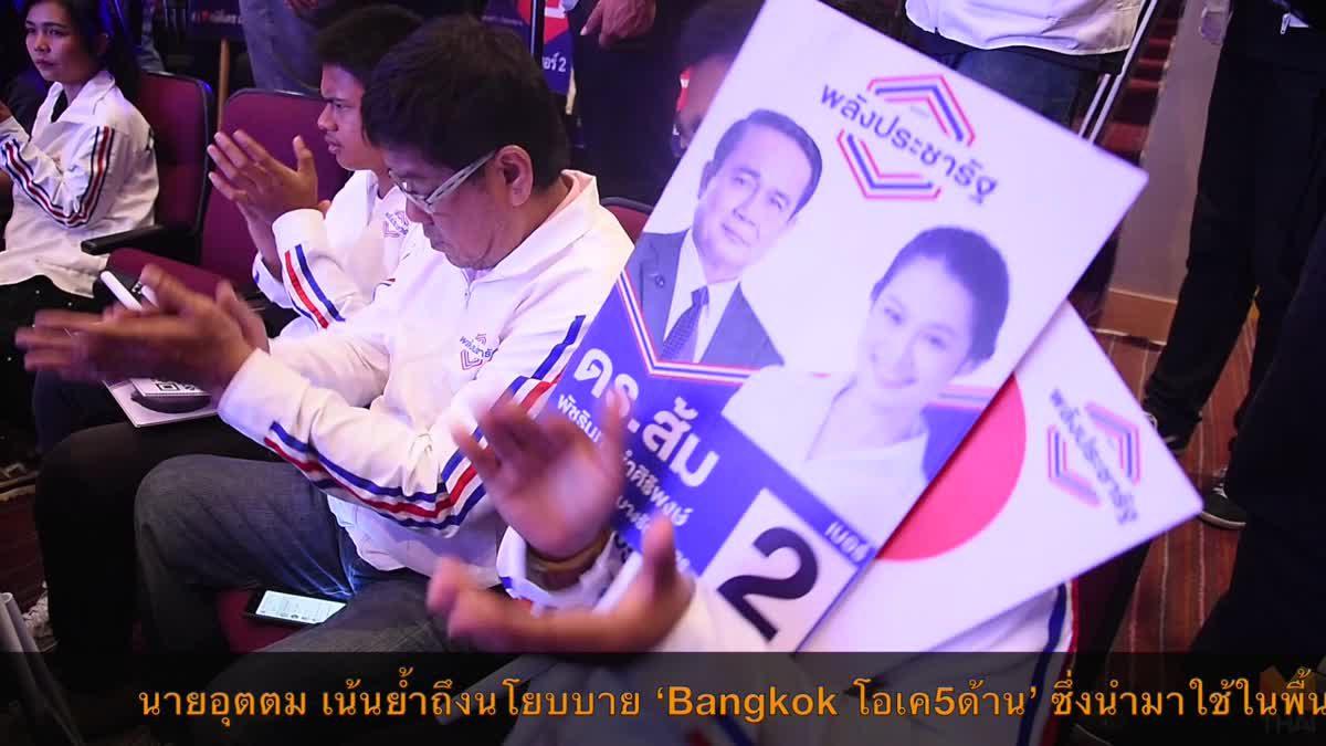พปชร. เปิดตัว 30 ผู้สมัคร ส.ส.กทม. ย้ำนโยบาย  ' Bangkok Ok '