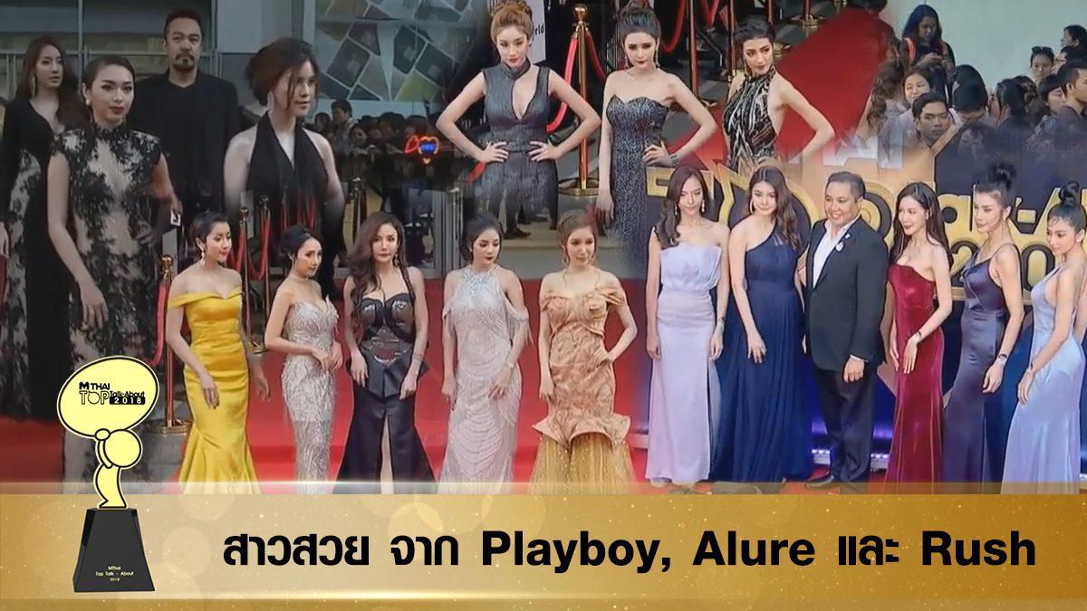 เดินพรมแดง ทีมสาวสวย จาก Playboy, Alure และ Rush