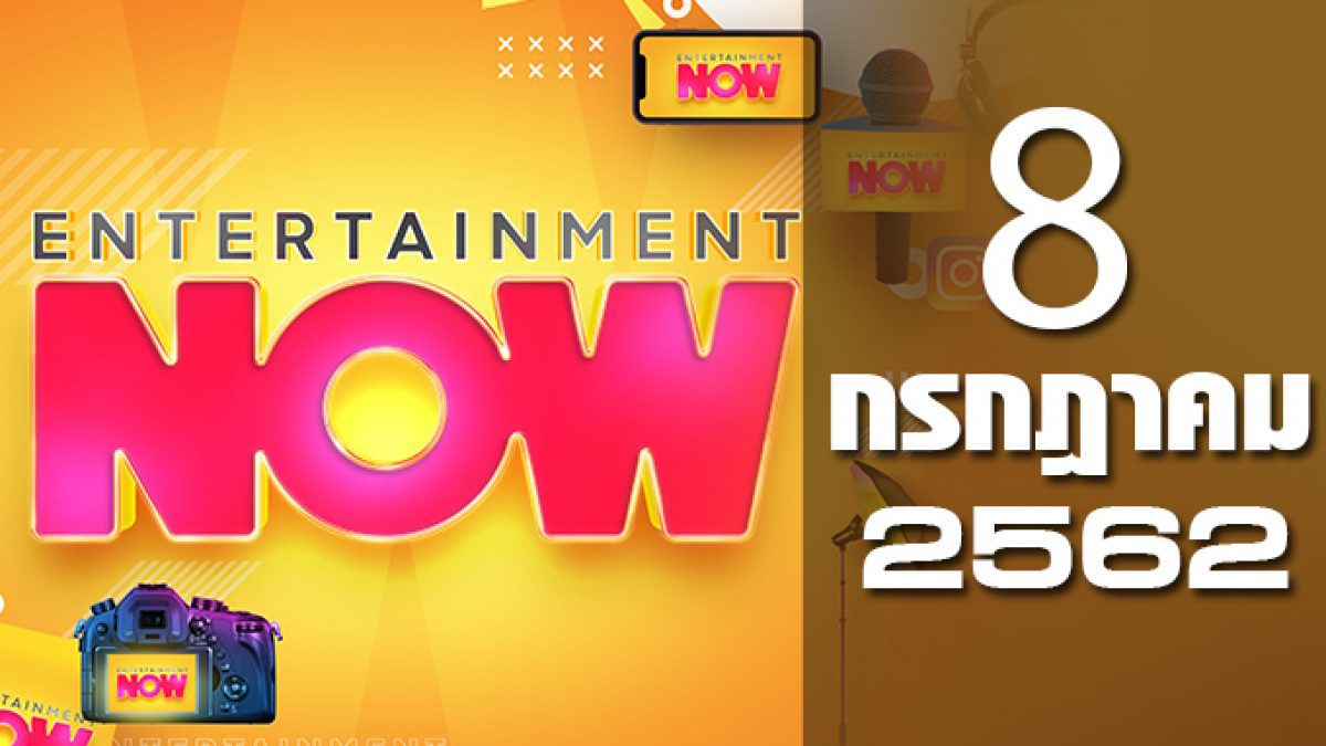 Entertainment Now Break 1 08-07-62