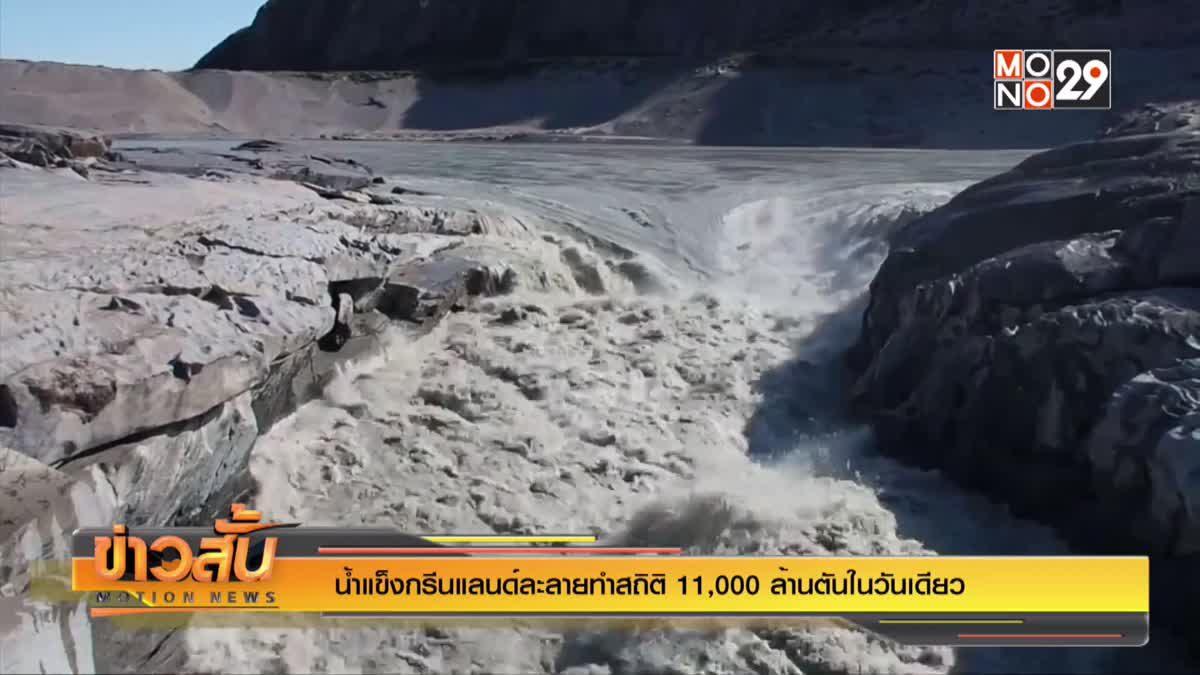 น้ำแข็งกรีนแลนด์ละลายทำสถิติ 11,000 ล้านตันในวันเดียว