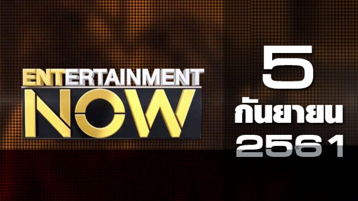 Entertainment Now Break 1 05-09-61