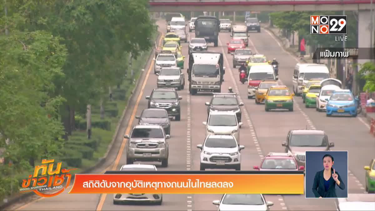 สถิติดับจากอุบัติเหตุทางถนนในไทยลดลง