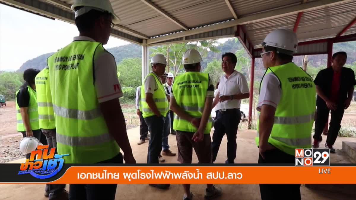 เอกชนไทย ผุดโรงไฟฟ้าพลังน้ำ สปป.ลาว
