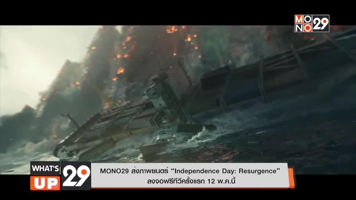 "MONO29 ส่งภาพยนตร์ ""Independence Day: Resurgence"" ลงจอฟรีทีวีครั้งแรก 12 พ.ค.นี้"