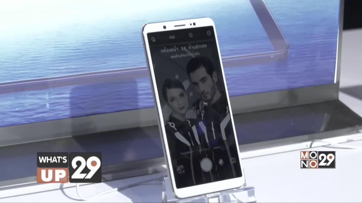 "Vivo เปิดตัวสมาร์ทโฟนเรือธง ""Vivo V7+"""