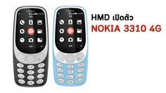 HMD เปิดตัว NOKIA 3310 4G ในประเทศจีน พร้อมขายทั่วโลก มีนาคมนี้
