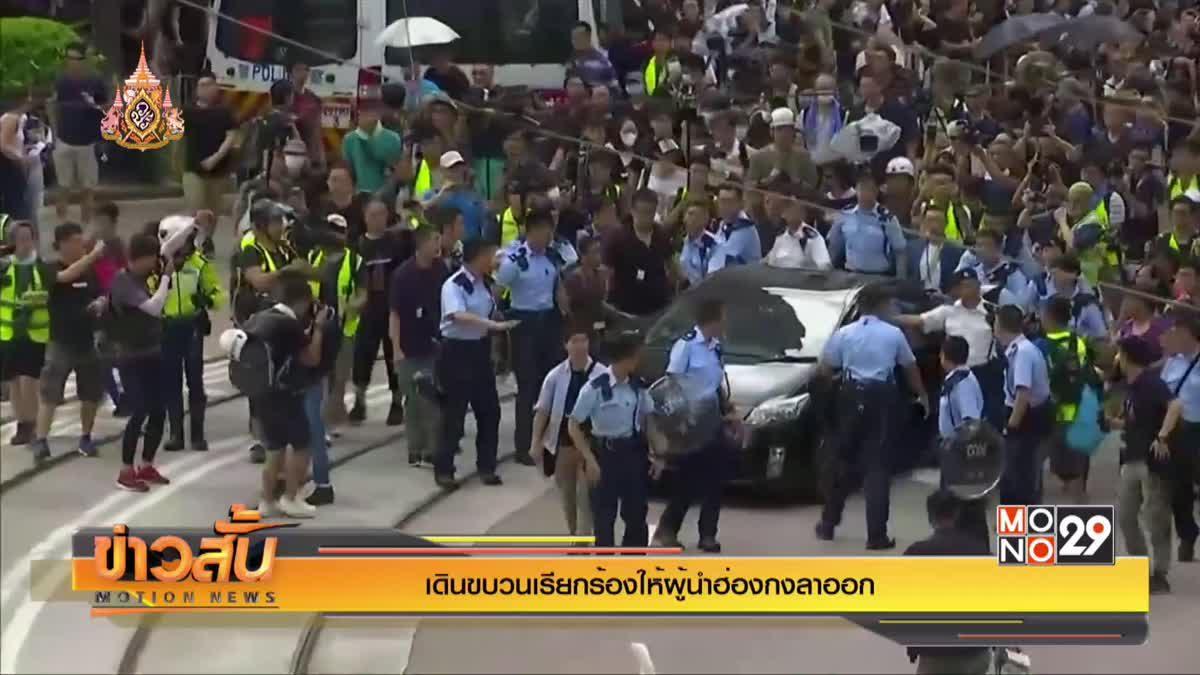 เดินขบวนเรียกร้องให้ผู้นำฮ่องกงลาออก