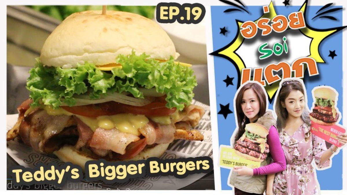 พามาทานเบอร์เกอร์ ที่ร้าน Teddy Bigger burger อร่อยsoiแตก(อร่อยซอยแตก) EP.19