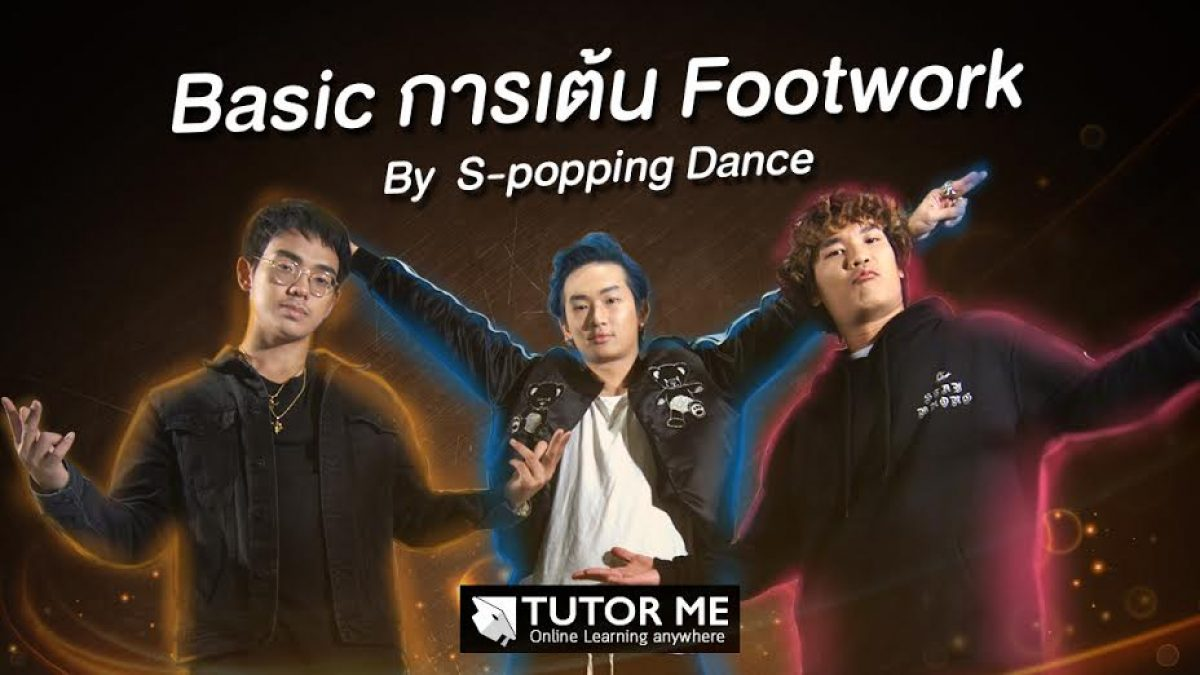 Basic การเต้น Footwork โดย ครูเอส TUTOR ME