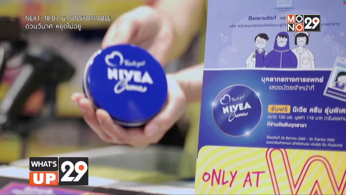 Nivea ส่งกำลังใจสู่บุคลากรทางการแพทย์ สู้ภัยโควิด-19