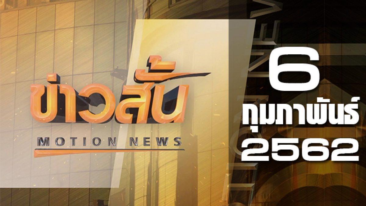 ข่าวสั้น Motion News Break 1 06-02-62