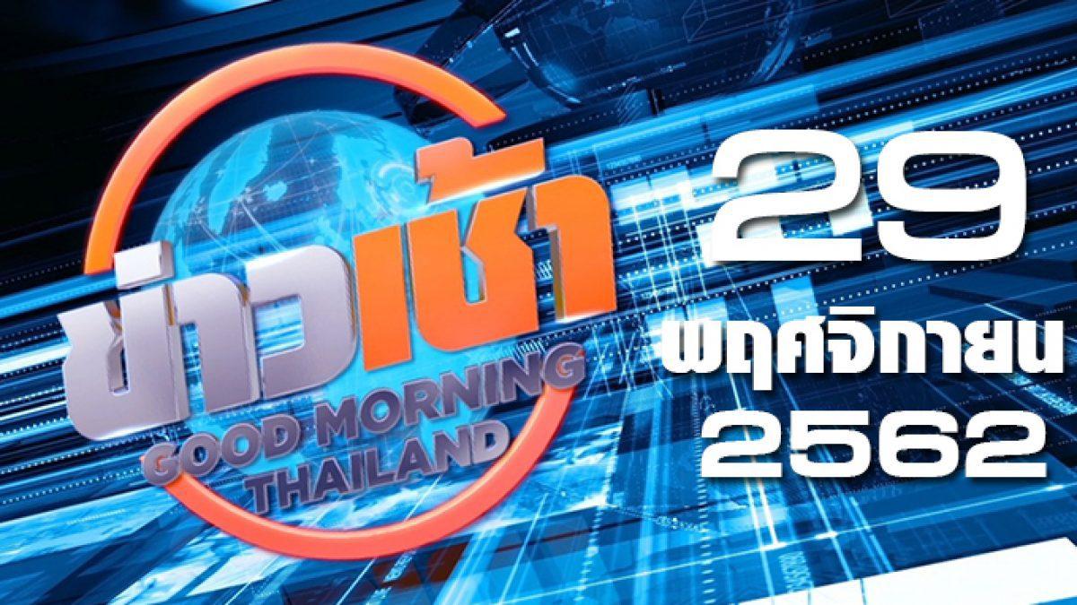 ข่าวเช้า Good Morning Thailand 29-11-62