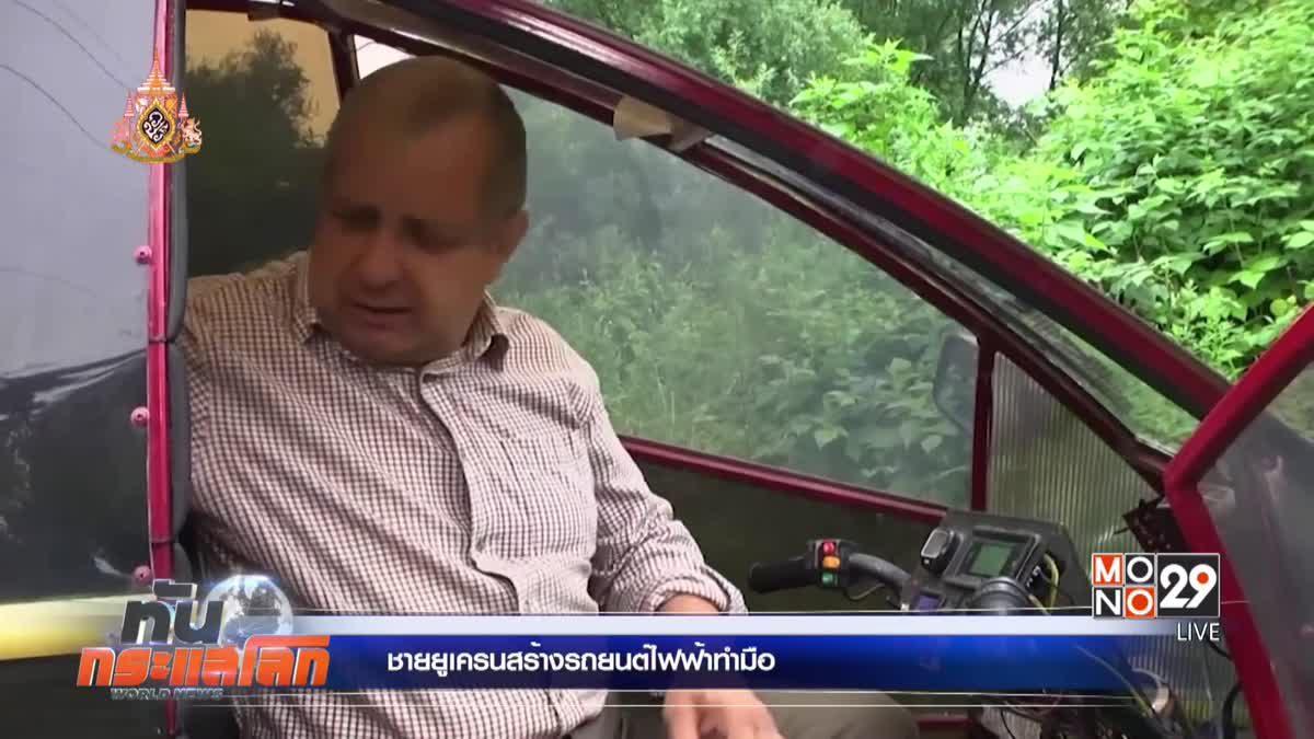 ชายยูเครนสร้างรถยนต์ไฟฟ้าทำมือ