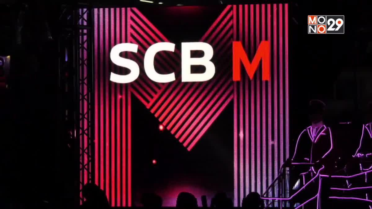 เดอะ มอลล์ กรุ๊ป จับมือ ธนาคารไทยพาณิชย์ เปิดตัวโครงการ SCB M
