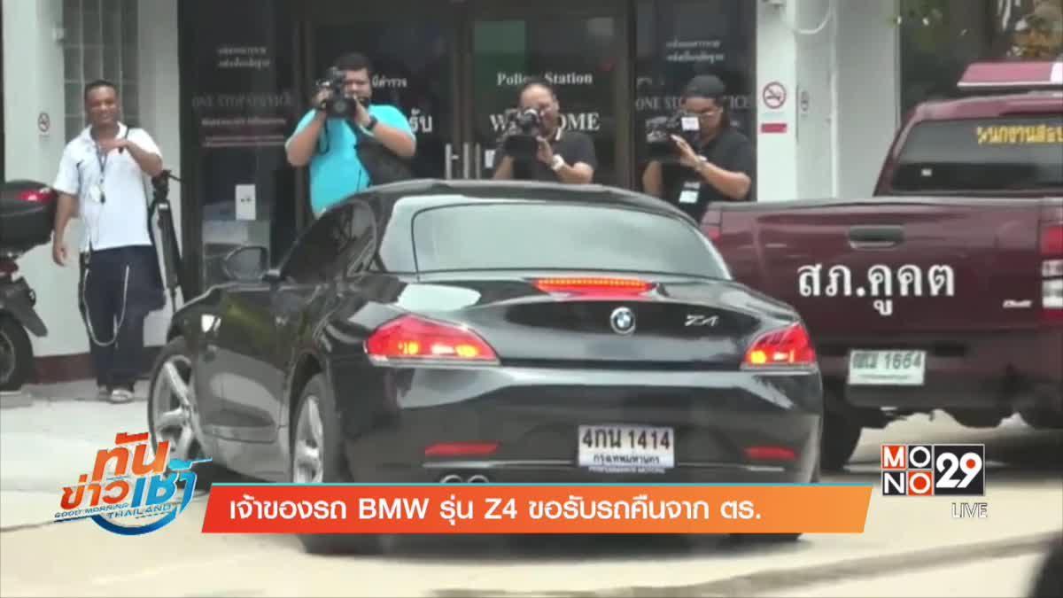 เจ้าของรถ BMW รุ่น Z4 ขอรับรถคืนจาก ตร.
