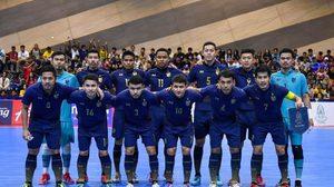 จบเกม ฟุตซอลโลก 2021 เพลย์ออฟ นัดที่ 1 ทีมชาติอิรัก 2 – 7 ทีมชาติไทย