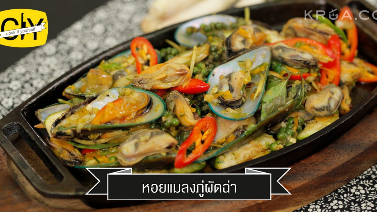 CIY - cook it yourself_หอยแมลงภู่ผัดฉ่า ( 20 เม.ย.61)