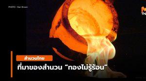 สำนวนไทย – ทองไม่รู้ร้อน