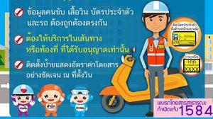 ขนส่งฯ แนะวิธีสังเกต รถจักรยานยนต์สาธารณะ ถูกต้องตามกฎหมาย
