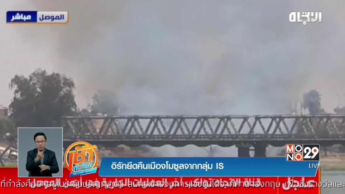 อิรักยึดคืนเมืองโมซูลจากกลุ่ม IS
