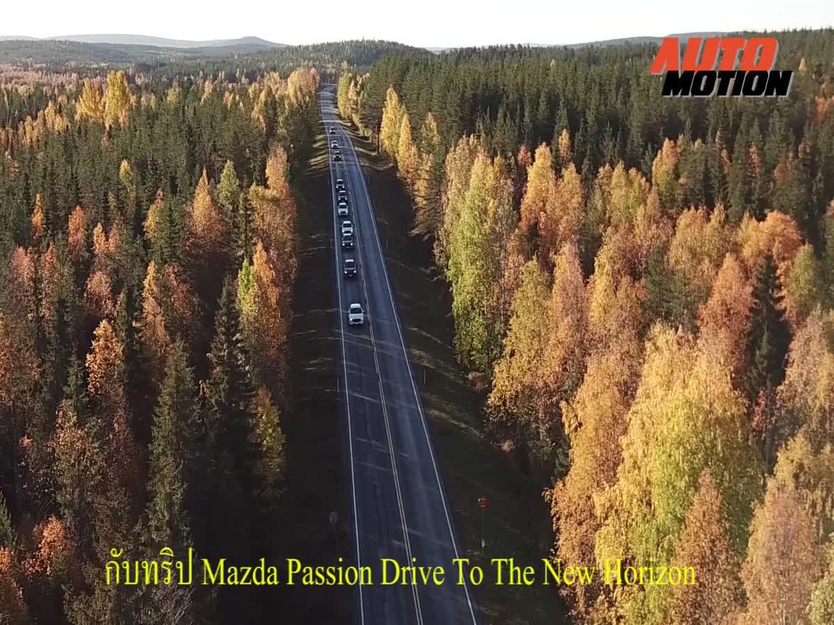 ขับ Mazda CX-5 กับเทคโนโลยี SKYACTIV ไปแตะเส้นขอบฟ้าที่ สแกนดิเนเวีย