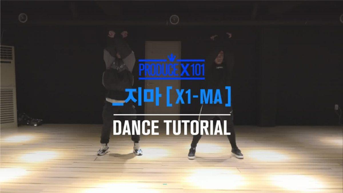 สอนเต้นเพลง ′_지마(X1-MA)′ โดย ครูฝึกควอนแจซึง และ ครูฝึกชเวยองจุน