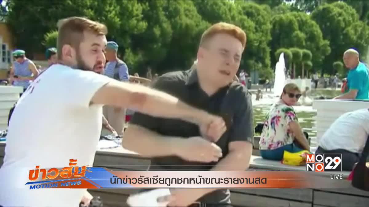 นักข่าวรัสเซียถูกชกหน้าขณะรายงานสด