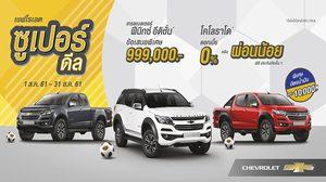 Chevrolet Super Deal ข้อเสนอสุดพิเศษ สำหรับ Trailblazer และ Colorado สิที่โชว์รูมทั่วประเทศ