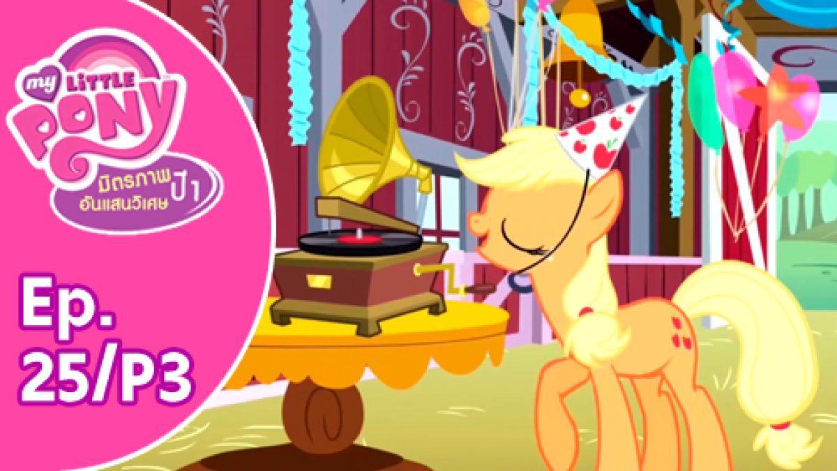 My Little Pony Friendship is Magic: มิตรภาพอันแสนวิเศษ ปี 1 Ep.25/P3
