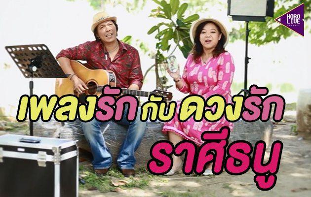 เพลงรักกับดวงความรัก 12 ราศี (ราศีธนู)
