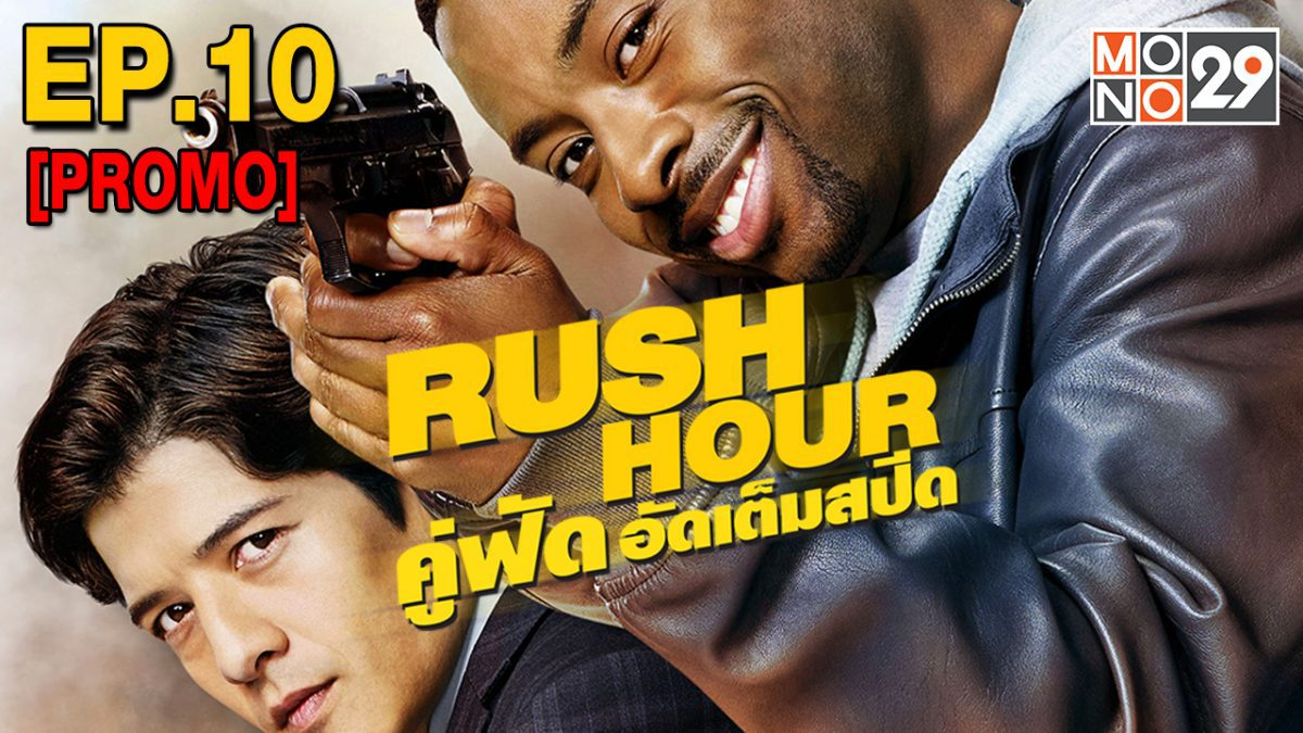 Rush Hour คู่ฟัดอัดเต็มสปีด ปี1 EP.10 [PROMO]