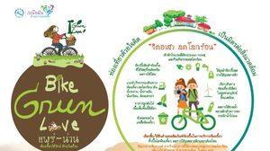 """ททท. สำนักงานแพร่ ขอเชิญร่วมกิจกรรม IGreen ICare """"จิตอาสา ลดโลกร้อน"""" ในเส้นทางจักรยาน Bike Green Love แพร่-น่าน"""