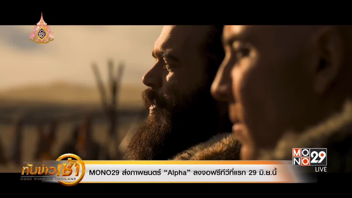 """MONO29 ส่งภาพยนตร์ """"Alpha"""" ลงจอฟรีทีวีที่แรก 29 มิ.ย.นี้"""