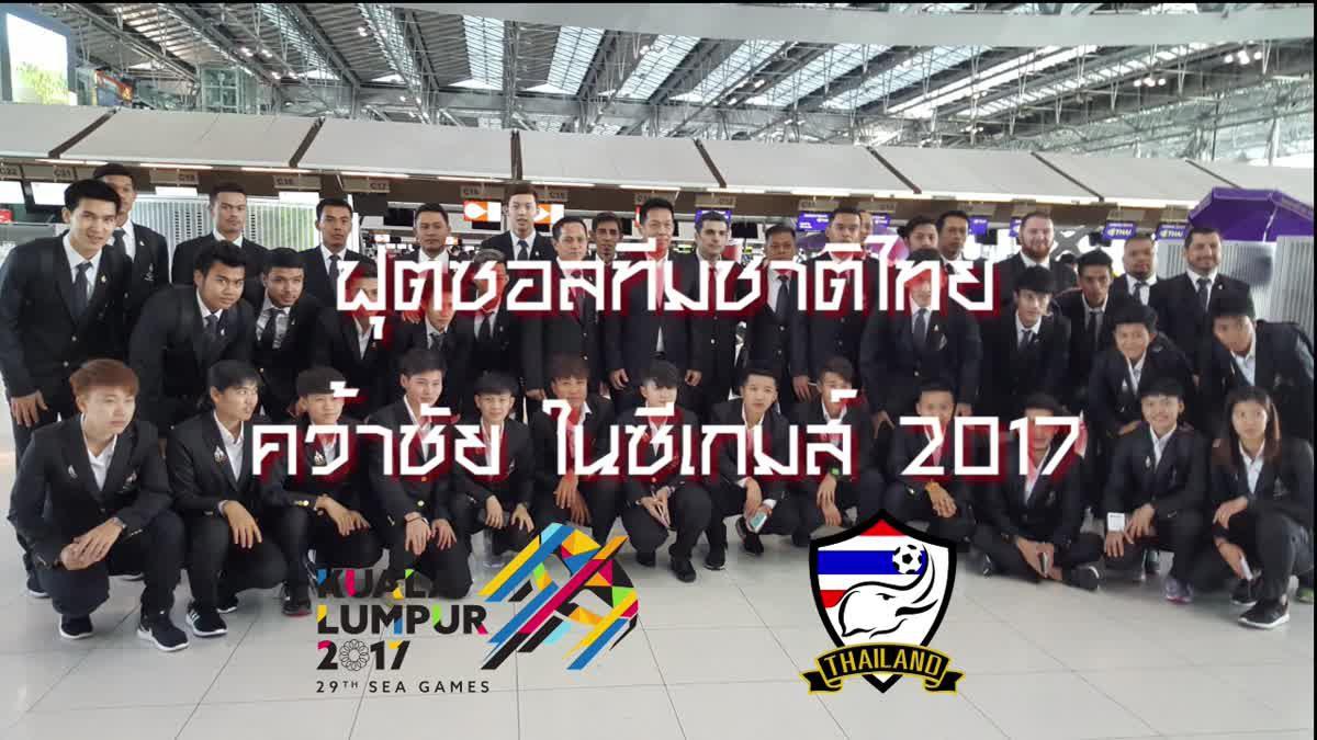 MV ศรัทธา โต๊ะเล็กทีมชาติไทยคว้าทองซีเกมส์ 2017