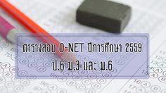ตารางสอบ O-NET ปีการศึกษา 2559