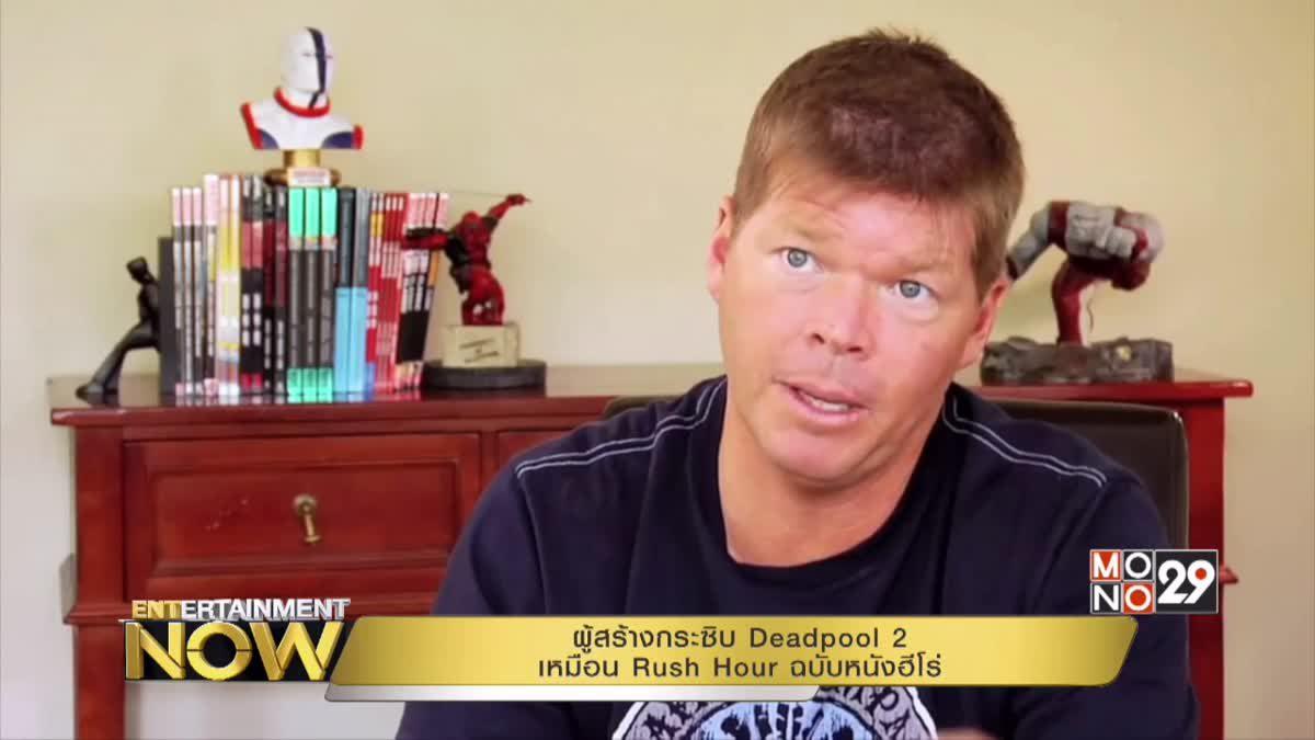 ผู้สร้างกระซิบ Deadpool 2 เหมือน Rush Hour ฉบับหนังฮีโร่