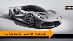 Lotus Evija ไฮเปอร์คาร์ไฟฟ้า 2,000 แรงม้า พร้อมเทคโนโลยีที่อัดแน่นเกินตัว