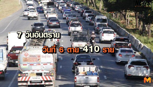 7 วันอันตราย ปีใหม่ 2562 วันที่ 6 ตาย 410 ราย บาดเจ็บ 3,516 คน