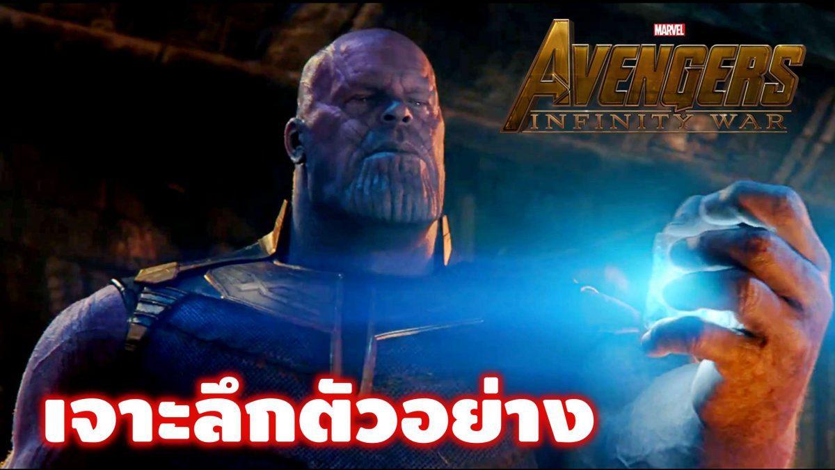 เจาะลึกตัวอย่างหนัง อเวนเจอร์ Avengers: Infinity War