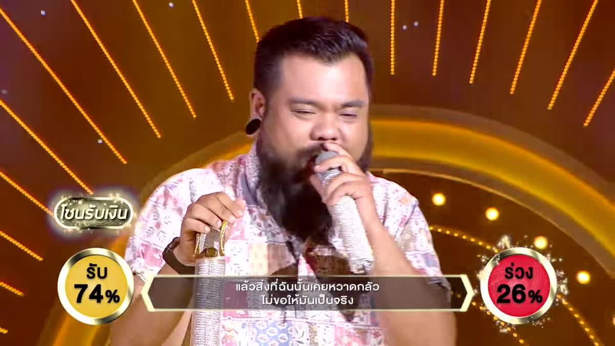 เพลง ถ่านไฟเก่า - เต้ พัลลภ | ร้องแลก แจกเงิน Singer takes it all | 29 มกราคม 2560