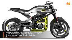 HUSQVARNA ซุ่มส่งมอเตอร์ไซค์ไฟฟ้ารุ่นแรกของแบรนด์ในชื่อ E-Pilen