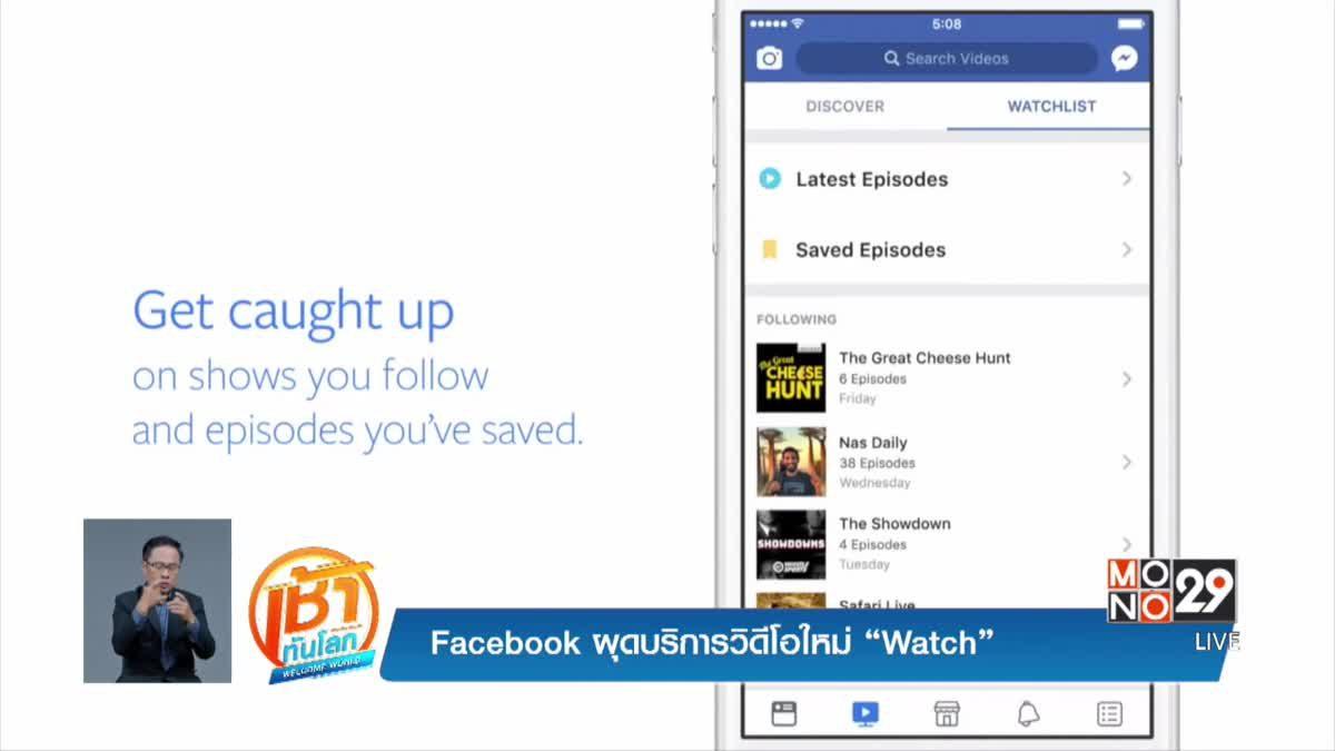 "Facebook ผุดบริการวิดีโอใหม่ ""Watch"""