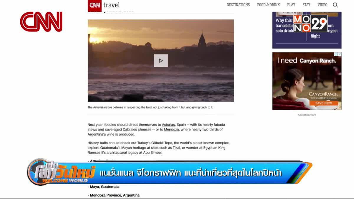 แนชั่นแนล จีโอกราฟฟิก แนะที่น่าเที่ยวที่สุดในโลกปีหน้า